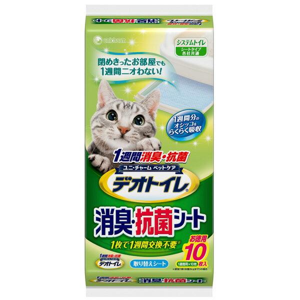 [本]【ユニチャーム】 1週間消臭・抗菌 デオトイレ 取りかえ専用 消臭・抗菌シート 10枚入り