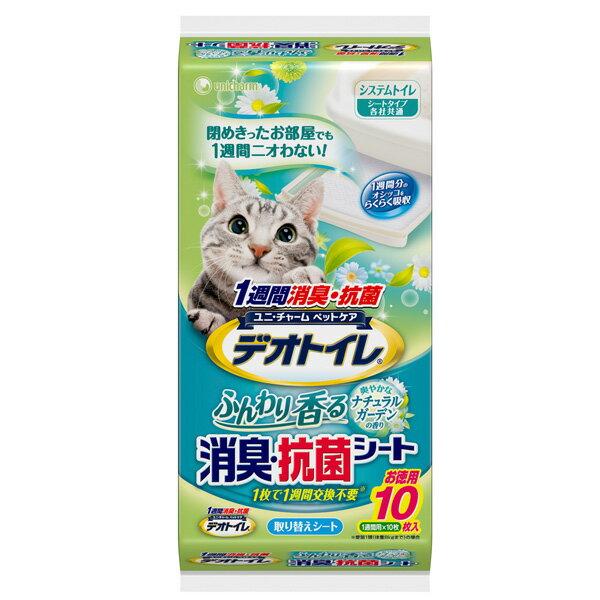 [本]【ユニチャーム】 1週間消臭・抗菌 デオトイレ 取りかえ専用 ふんわり香る消臭・抗菌シート ナチュラルガーデン 10枚入り
