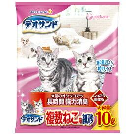 【ユニチャーム】 デオサンド 複数ねこ用紙砂 猫砂 10L