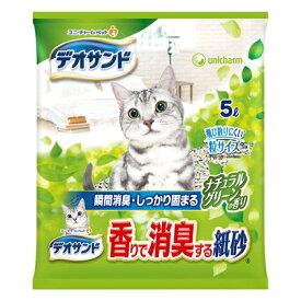 【ユニチャーム】 デオサンド 消臭する紙砂 ナチュラルグリーンの香り 猫砂 5L