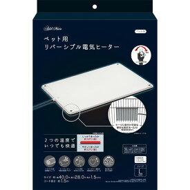 【数量限定】【アドメイト】 ペット用リバーシブル電気ヒーター ハード L