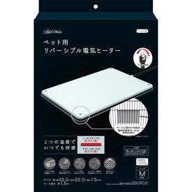 【数量限定】【アドメイト】 ペット用リバーシブル電気ヒーター ハード M