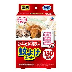 [特別価格]【アース】 薬用 ペットの蚊よけネット 130日用