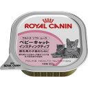 【ロイヤルカナン】FHN-WET ベビーキャット インスティンクティブ 100g 1ケース(6個入)