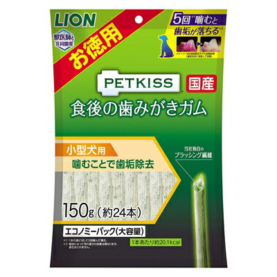 [月得][本]【ライオン】 ペットキッス 食後の歯みがきガム 小型犬用 エコノミー 150g