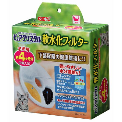 [月得][1]【GEX ジェックス】 ピュアクリスタル 軟水化フィルター 猫用 4個入り