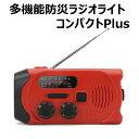 PEACEUP 防災ラジオ 多機能 ライト・コンパクトPlus 防水 LEDライト スマホ充電 携帯電話充電 防災グッズ AM/FM 非常…