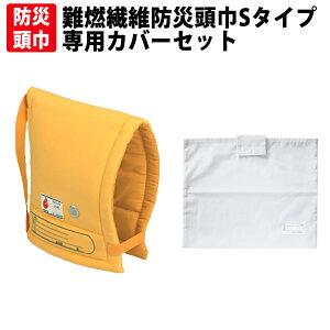 防災頭巾 カバー付きセット 幼...