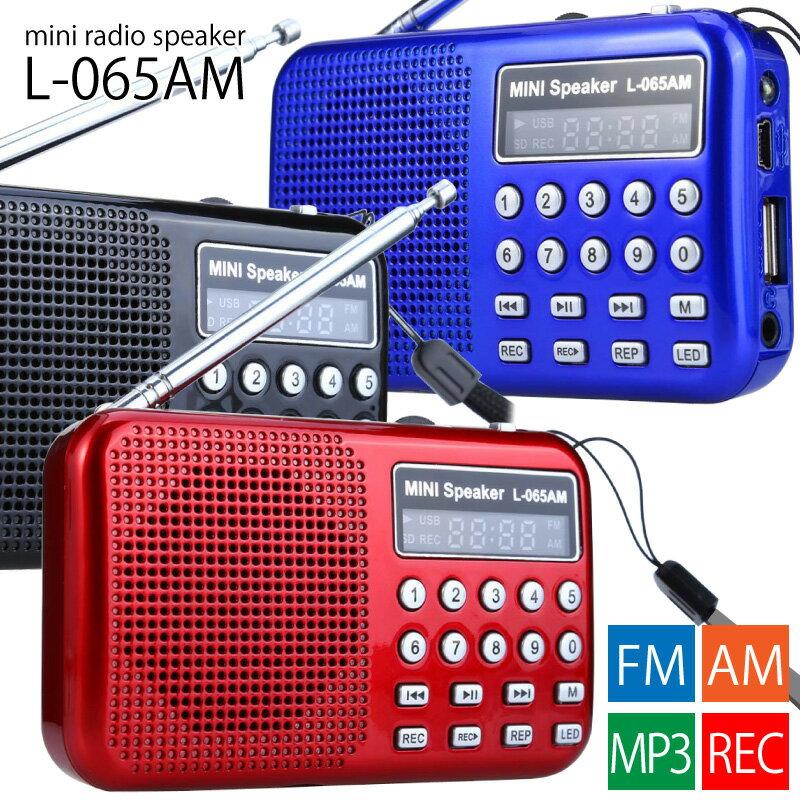 ポータブル ラジオ 防災グッズ 防災セットにも 携帯ラジオ ライト AM FM 録音 LED 懐中電灯 ミニ デジタル ラジオ 小型 録音 スピーカー MP3 WMA 再生 ボイスレコーダー 長時間 mp3プレーヤー 本体 USB充電 防災用品 防災 ライト 非常持ち出し袋に 備蓄品