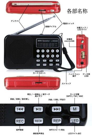 防災グッズ防災セットにもポータブルラジオ携帯ラジオライトAMFM録音LED懐中電灯ミニデジタルラジオ小型録音スピーカーMP3WMA再生ボイスレコーダー長時間mp3プレーヤー本体USB充電防災用品防災ライト非常持ち出し袋に備蓄品