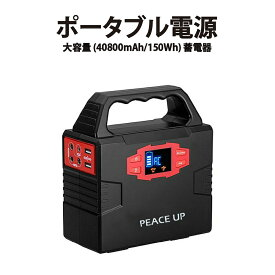 PEACEUP ポータブル電源 大容量 (40800mAh/150Wh) 蓄電器 (USB & AC & DC出力対応) 非常用電源 コンセント LEDライト 緊急・災害時 電源 防災グッズ 防災セット 車中泊 キャンプ 蓄電池 家庭用 ソーラー充電器 ソーラーチャージャー モバイルバッテリー 防災用品