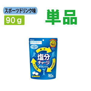 カバヤ 塩分チャージタブレッツ 90g 1パック