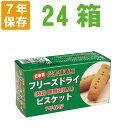 【7年保存】災害備蓄用フリーズドライビスケット チョコ【24箱セット(各4本入)】 醗酵豆乳入(保存食 非常食 保存食 …