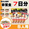 For /7 day for five canned food (person of storage product return difficulty measures refuge set for the bread disaster prevention article emergency of the bread life for the disaster prevention food set disaster prevention food Bisai mobile rice ball Sa