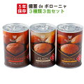 備蓄deボローニャ3種類6缶
