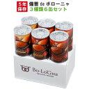 非常食 5年保存食 備蓄deボローニャ 3種類 6缶セット/箱 (プレーン/メープル/ライ麦オレンジx各2) 1缶/2個入 ブリオッ…