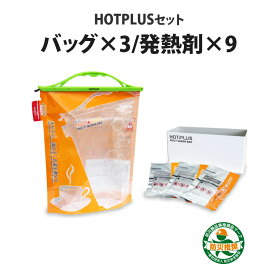 HOTPLUS マルチウオームバッグセット (バッグ3袋+発熱剤9個付) 特殊二層構造で食品の温め・湯沸かし(飲用可)・給水袋利用も可能 防災グッズ アウトドアグッズ ホットプラス MULTI WARM BAG 非常食 セット 保存食 防災食品 キャンプ飯 ごはん アルファ米