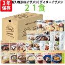 非常食セット 3日分 21種類 IZAMESHI(イザメシ) デイリーイザメシ DAILY IZAMESHI 3年保存食セット アルファ米 パン …