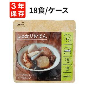 非常食 IZAMESHI(イザメシ) しっかりおでん 18食セット/箱 防災食 3年保存食 しっかりおでん 賞味期限3年 非常用 備蓄 食料 ローリングストック 災害 食品 防災グッズ おかず 非常食 長期保存食
