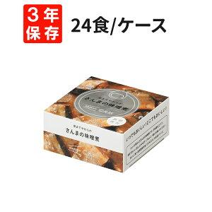 非常食 IZAMESHI(イザメシ) CAN さんまの味噌煮 24食/箱 防災食 3年保存 賞味期限3年 非常用 備蓄 食料 ローリングストック 災害 食品 防災グッズ カン ごはん おかず 長期保存食セット 非常食セッ