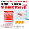 Food supplements five years save an emergency or disaster 1 bag (7 sachet) x 50 bag set (save food stockpiles emergency disaster toy set save water emergency drinking water emergency evacuation emergency)