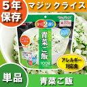 非常食 サタケ アルファ米 マジックライス【青菜ご飯】5年保存 国産うるち米使用(おいしいアルファー米 非常食セット…