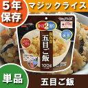 非常食 サタケ アルファ米 マジックライス【五目ご飯】5年保存 国産うるち米使用(おいしいアルファー米 非常食セット…