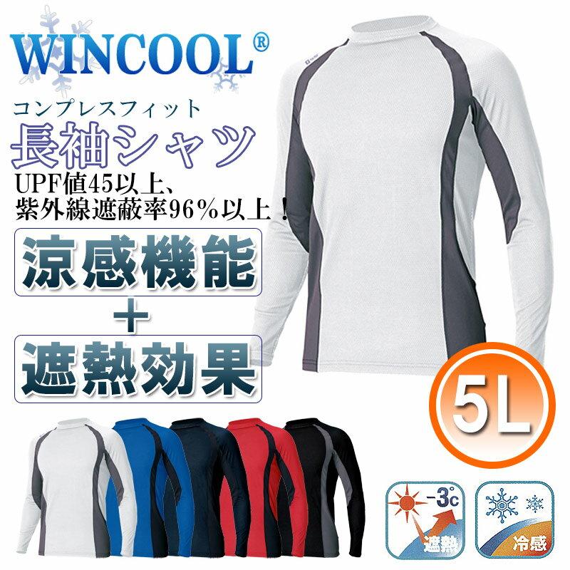 コンプレスフィット長袖シャツ 5Lサイズ (作業服 吸汗速乾 遮熱効果 切り替えメッシュ WINCOOL アイトス インナー 肌着) SH