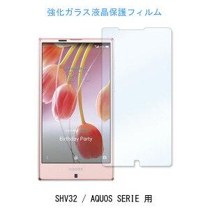 【送料無料(メール便)】SHV32 AQUOS SERIE アクオス セリエ au/強化ガラスフィル/ムシムフリー (携帯保護フィルム シート 硬度9H simfreeラウンドエッジ加工)