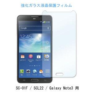 【送料無料(メール便)】「Galaxy Note 3 SC-01F/SCL22」 ドコモ au 強化ガラスフィルム Y(携帯保護フィルム シート ギャラクシーノート3 硬度9H docomo エーユー)