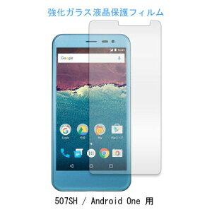 【送料無料(メール便)】507SH Android One/605SH AQUOS ea Y!mobile ワイモバイル アンドロイド ワン/強化ガラスフィル/ムシムフリー (携帯保護フィルム シート 硬度9H simfreeラウンドエッジ加工)