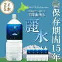 【15年保存水】ミネラルウォーター「カムイワッカ麗水2Lx6本」賞味期限15年 (防災グッズ 防災セット 非常食 あんしん…