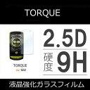 【メール便2個まで】「TORQUE G02」 au 強化ガラスフィルム Y(携帯保護フィルム シート トルク 硬度9H エーユー)