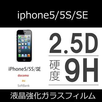 「iPhone5/5 S/SE」도코모 au소프트뱅크 저렴한 스마호/SIM 프리 강화유리 필름 Y(휴대 보호 필름 시트 아이폰 docomo 에이유 softbank 경도 9 H simfree)
