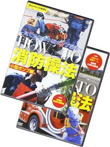 【メール便OK 1点まで】【DVD】HOW TO 消防操法 小型ポンプ編+ポンプ車編 セット (消防/操法/消防団)SH