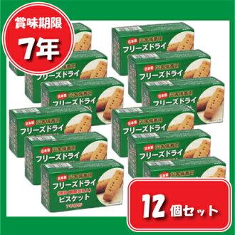 冻结的灾难储存干燥饼干发酵的豆奶成 (紧急粮食灾难玩具灾难用品来存放回家难储存)