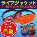 ライフジャケット ポーチタイプ(自動膨張式)男女兼用 【全10色】CE規格 安全規格取得品【EYSON正規代理店】(救命胴…