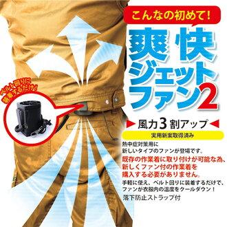 """只有戴在皮带! 令人振奋的射流容易冷却温度的衣服! (因中暑措施空气烈日下工作服装春夏的衣服""""清凉""""中暑措施) 05P04Jul15"""