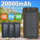 【メール便送料無料】ソーラー モバイルバッテリー 大容量 充電器 20000mAh 防水/防塵/耐衝撃/2台同時充電 ソーラー充…