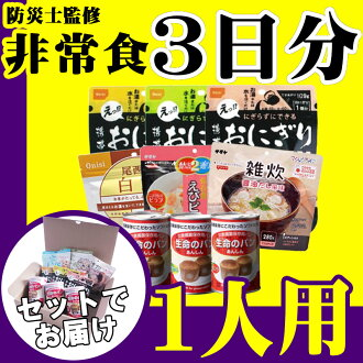 Canned food (person of storage product return difficulty measures refuge set for the bread disaster prevention article emergency of the bread life for the disaster prevention food set disaster prevention food Bisai mobile rice ball Satake reliable United