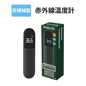 スリムタイプ 赤外線温度計 非接触型 温度計 1秒測定 日本語説明書付・1年保証 デジタル温度計 おでこ 高精度±0.2度 非接触温度計 瞬間スピード測定 電子 温度計 大画面LCD 簡単操作 サーモメ