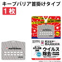 【在庫あり/即納】日本製 空間除菌 キープバリア/KEEP BARRIER (携帯型) 【メール便送料無料(10個まで)】首からぶらさ…