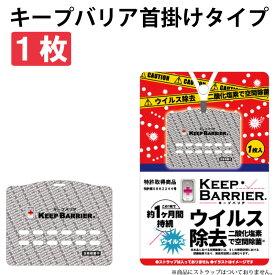 【在庫あり】日本製 空間除菌 キープバリア/KEEP BARRIER (携帯型) 【メール便送料無料(10個まで)】首からぶらさげてウイルス・菌を立体的にブロック! 約1ヶ月効果持続 感染症対策 (細菌 防災グッズ 非常用 防災用品 マスク 日本製)