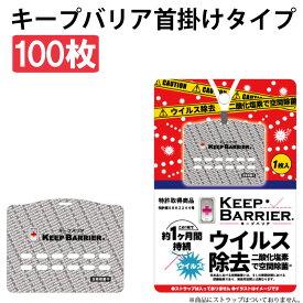 【在庫あり】日本製 空間除菌 キープバリア/KEEP BARRIER【100枚セット】(携帯型) 首からぶらさげてウイルス・菌を立体的にブロック! 約1ヶ月効果持続 感染症対策 (細菌 防災グッズ 非常用 防災用品 マスク 日本製)