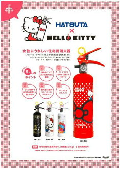 滅火器 HATSUTA X 凱蒂貓 Hello Kitty