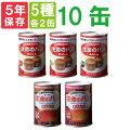 長期!【5年保存】生命のパンあんしんお得な5種類10缶セット