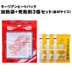 【メール便OK(2セットまで)】【モーリアンヒートパック Mサイズ・加熱袋 1個 + 発熱剤 3個セット】 (非常食 保存食 防災グッズ 防災用品)SU