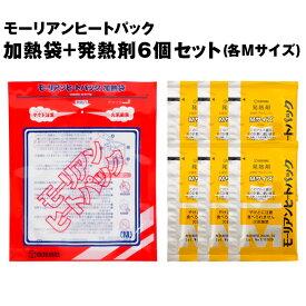 【メール便OK(1セットまで)】モーリアンヒートパック Mサイズ・加熱袋1個 + 発熱剤6個セット(非常食 保存食 防災グッズ 防災用品)SU