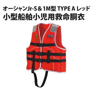 小型船舶小児用救命胴衣 オーシャンJr-S&1M型 TYPE A 桜マーク 救命胴衣 ライフジャケット 子ども用 9~11歳 子供用 ライフベスト フィッシング 夜釣り 海水浴 シュノーケリング カヌー ボート