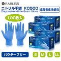ニトリル手袋KO500RABLISSS/M/L/LL